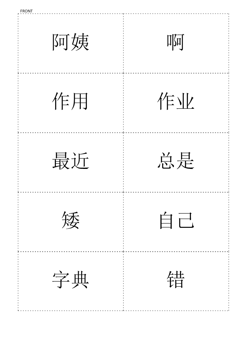 Chinese Hsk3 Flashcards Hsk Level 3 In Word | Templates At Intended For Flashcard Template Word